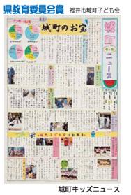 県教育委員会賞