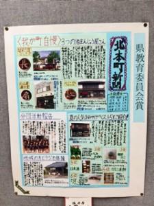 【  県教育委員会賞】