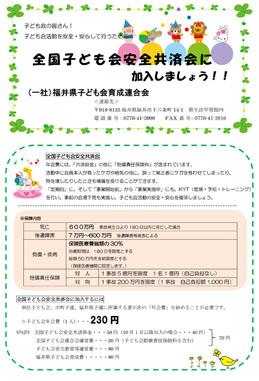fukui_tirashi