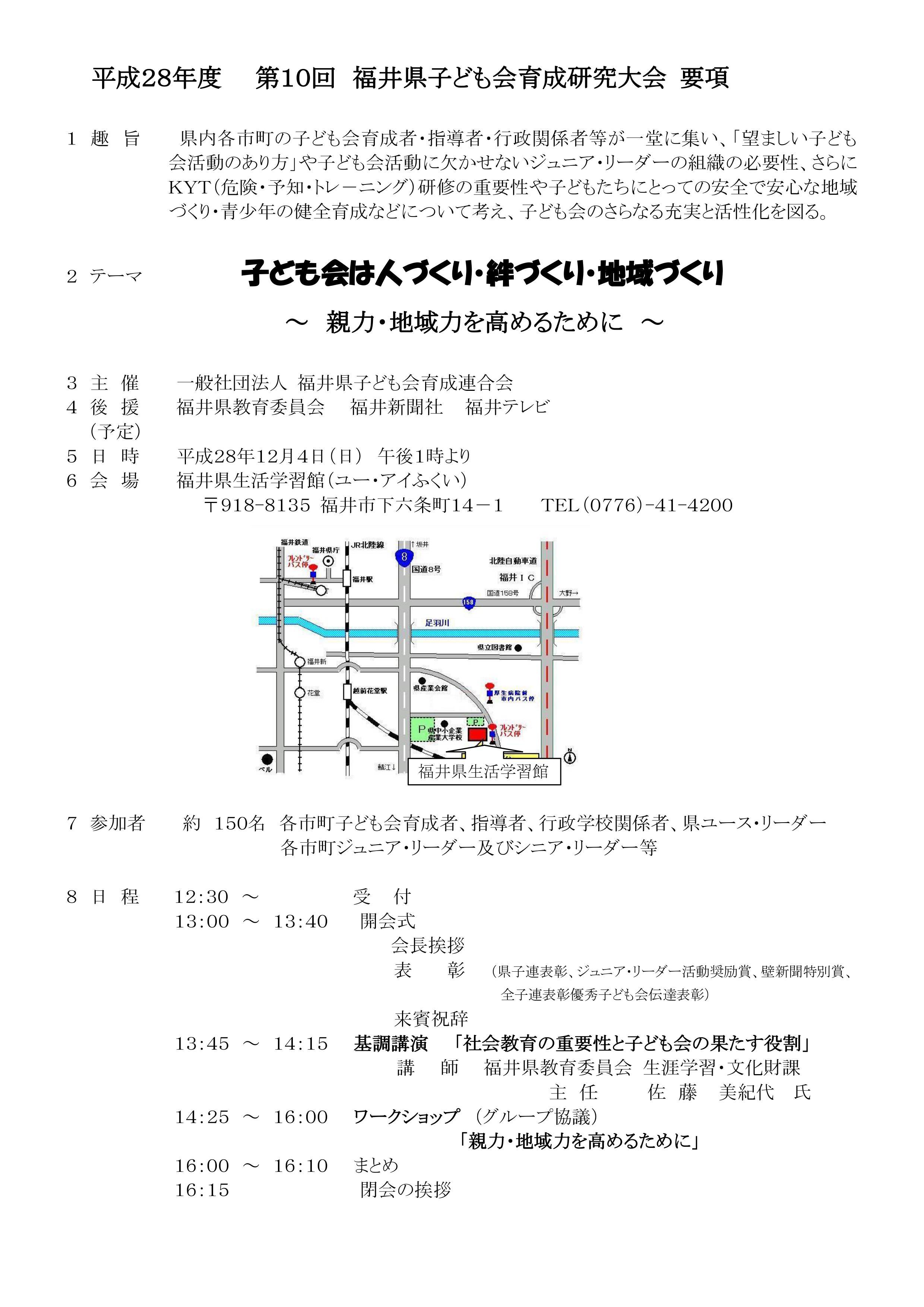 H28第10回 県育成研究大会要項