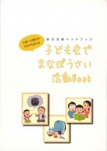 防災活動ハンドブックA4判 P49 350円(税抜)