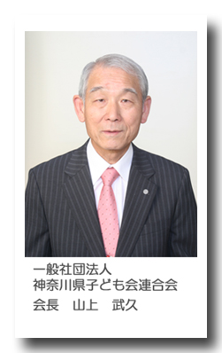 yamagami_kaichous