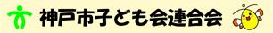 神戸市子ども会連合会
