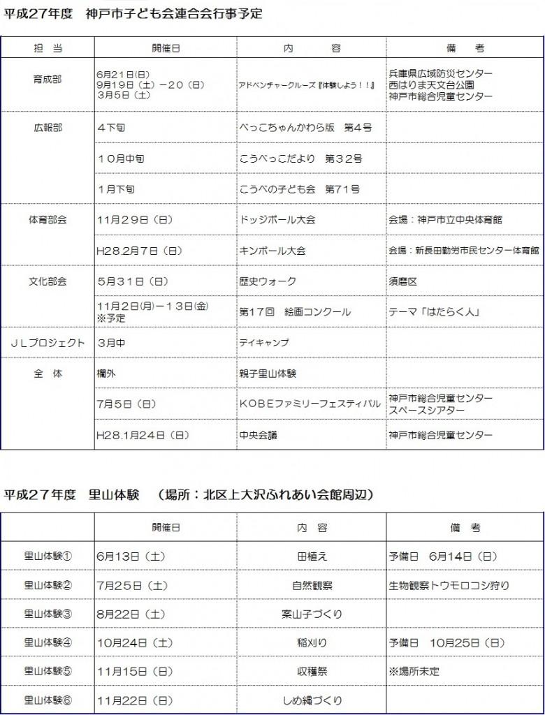 H27行事計画(HP用)