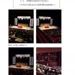 中央会議参加報告2