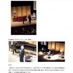 中央会議参加報告3
