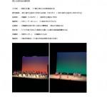 中央会議参加報告7