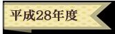 h28_jigyou