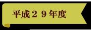 h29_nagano