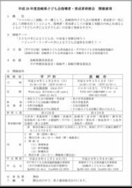 【開催要項 PDF】
