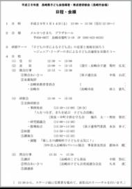 【日程会順 PDF】