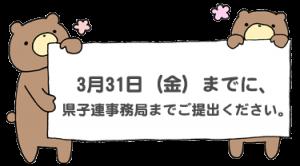 kuma_nagasaki