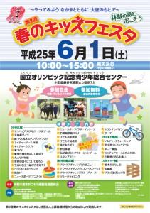 kidsF250601-1