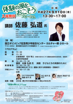 taiken_h27.9.10