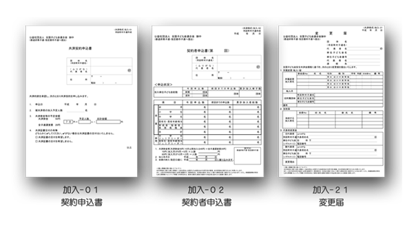 契約申込関係_s