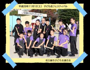 nagoya_fes