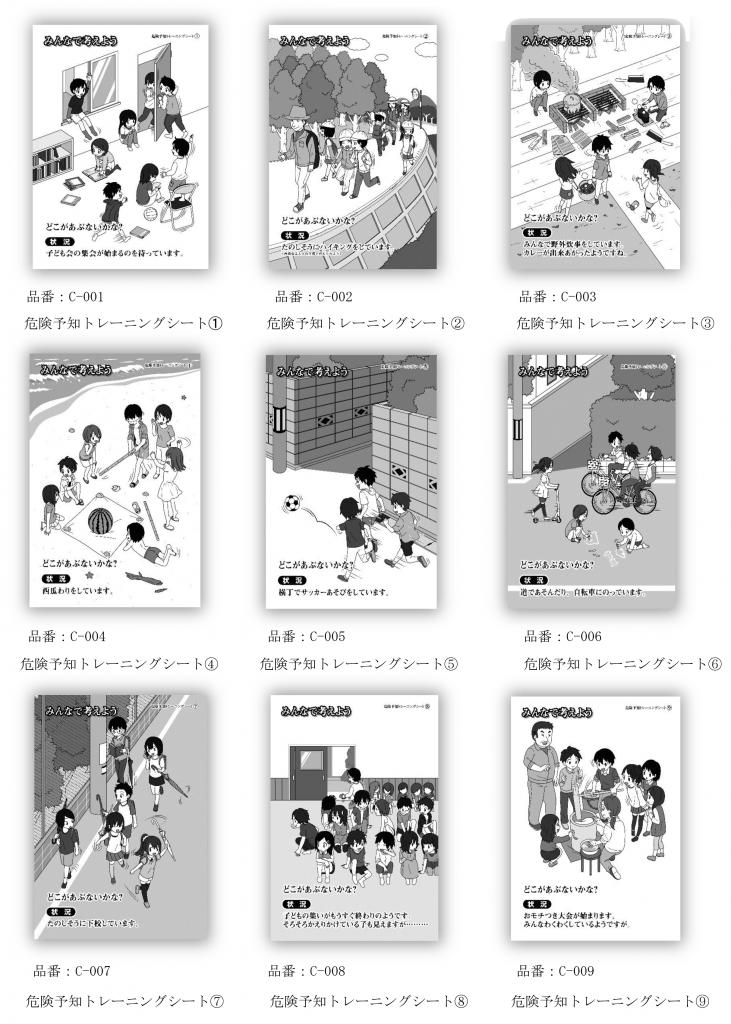 安全啓発(危険予知トレーニングシート)-白2