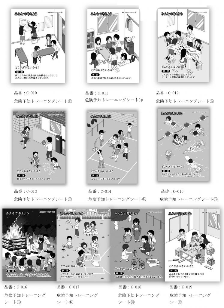 安全啓発(危険予知トレーニングシート)-白3