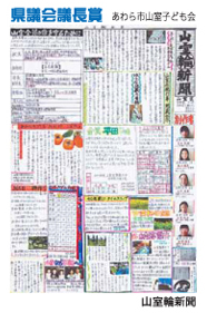 県議会議長賞
