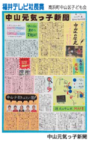福井テレビ社長賞