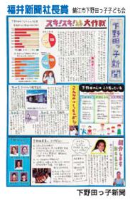 福井新聞社長賞