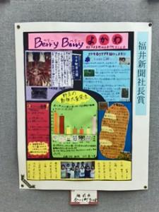 【 福井新聞社長賞】