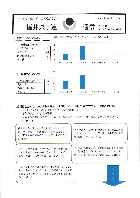 県 情報 福井 コロナ 最新