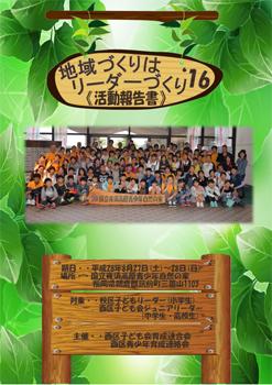 活動報告書(PDF) 3MB