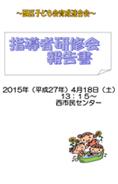指導者研修会報告書【PDF】385KB