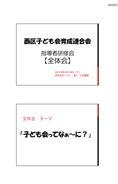 研修会パワーポイント資料【PDF】712KB