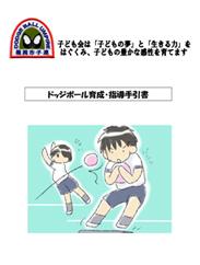 tebikisho_hyoushi1