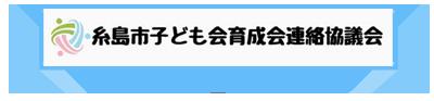 糸島市子連/糸島市子ども会(福岡県)