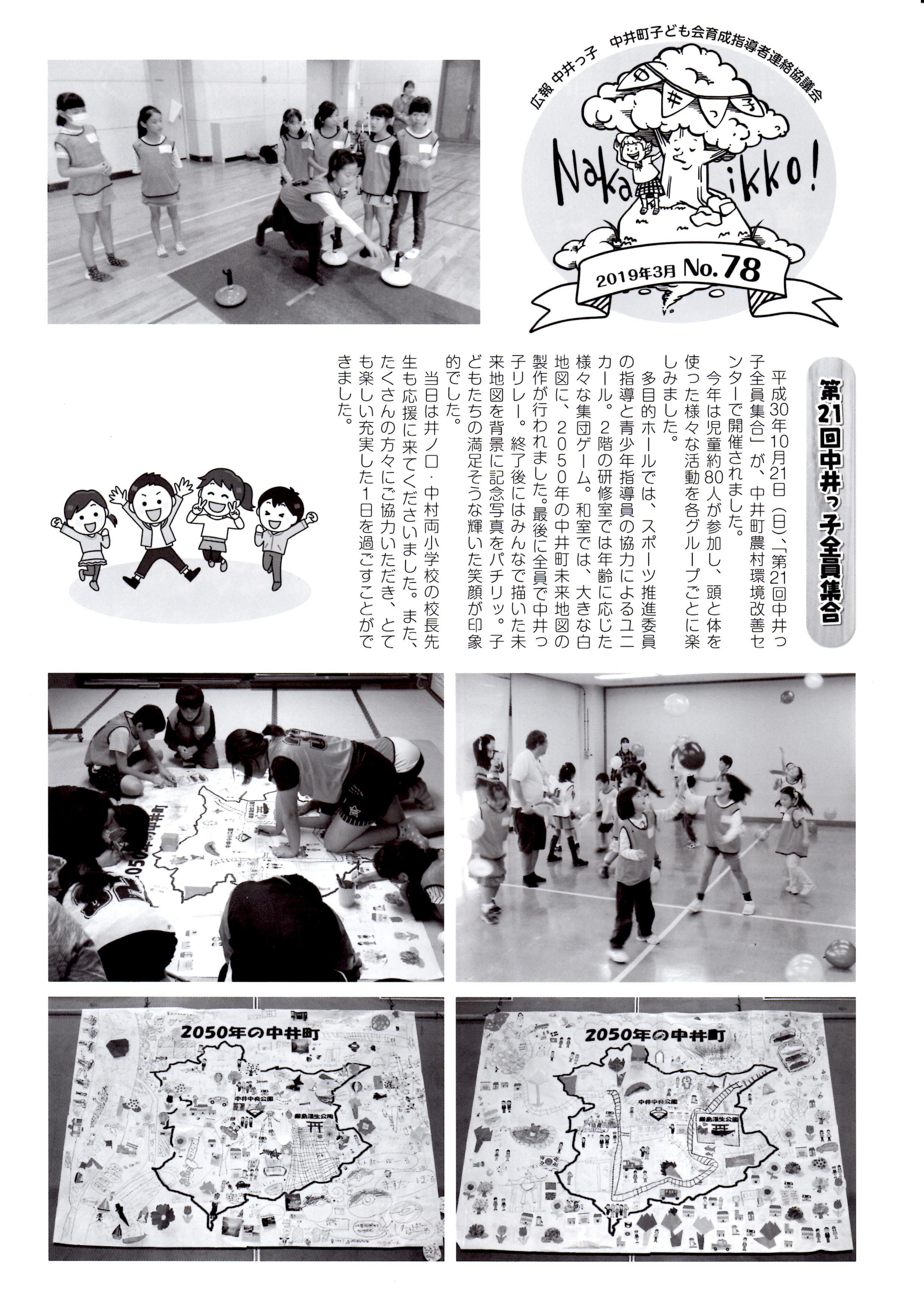 中井町子連広報紙