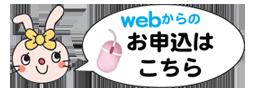 web_moushikomi