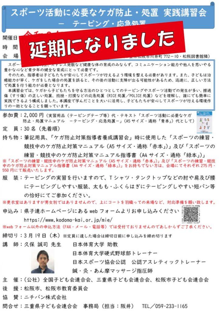 三重 県 コロナ ウイルス どこ