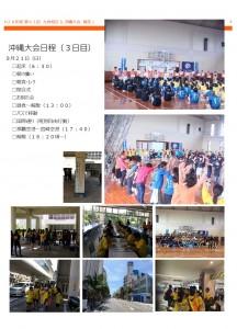 沖縄報告3日目