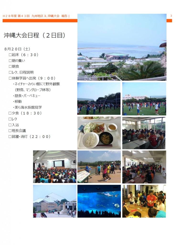 沖縄報告2日目