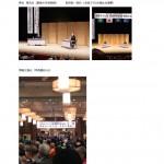 中央会議参加報告4