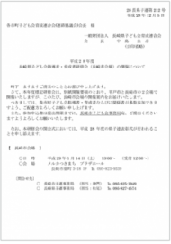 【開催案内 PDF】