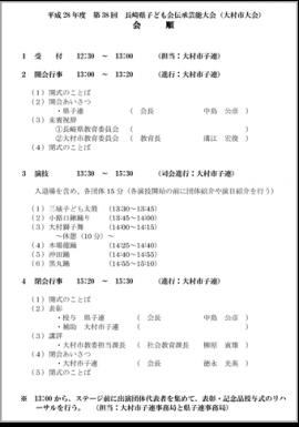 【会順 PDF】