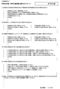 〔別紙様式2〕活動アンケート(PDF)