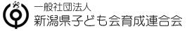 新潟県子ども会育成連合会