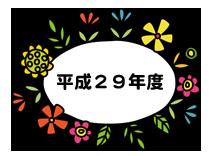 h29_jigyou