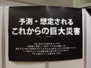 阪神淡路大震災と東日本大震災の災害から多くのことを学ぶ