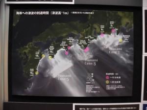 東南海大地震予想パネル