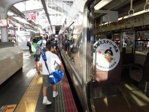 大阪駅から岡山県まで
