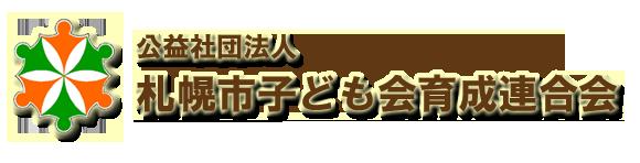 札幌市子ども会