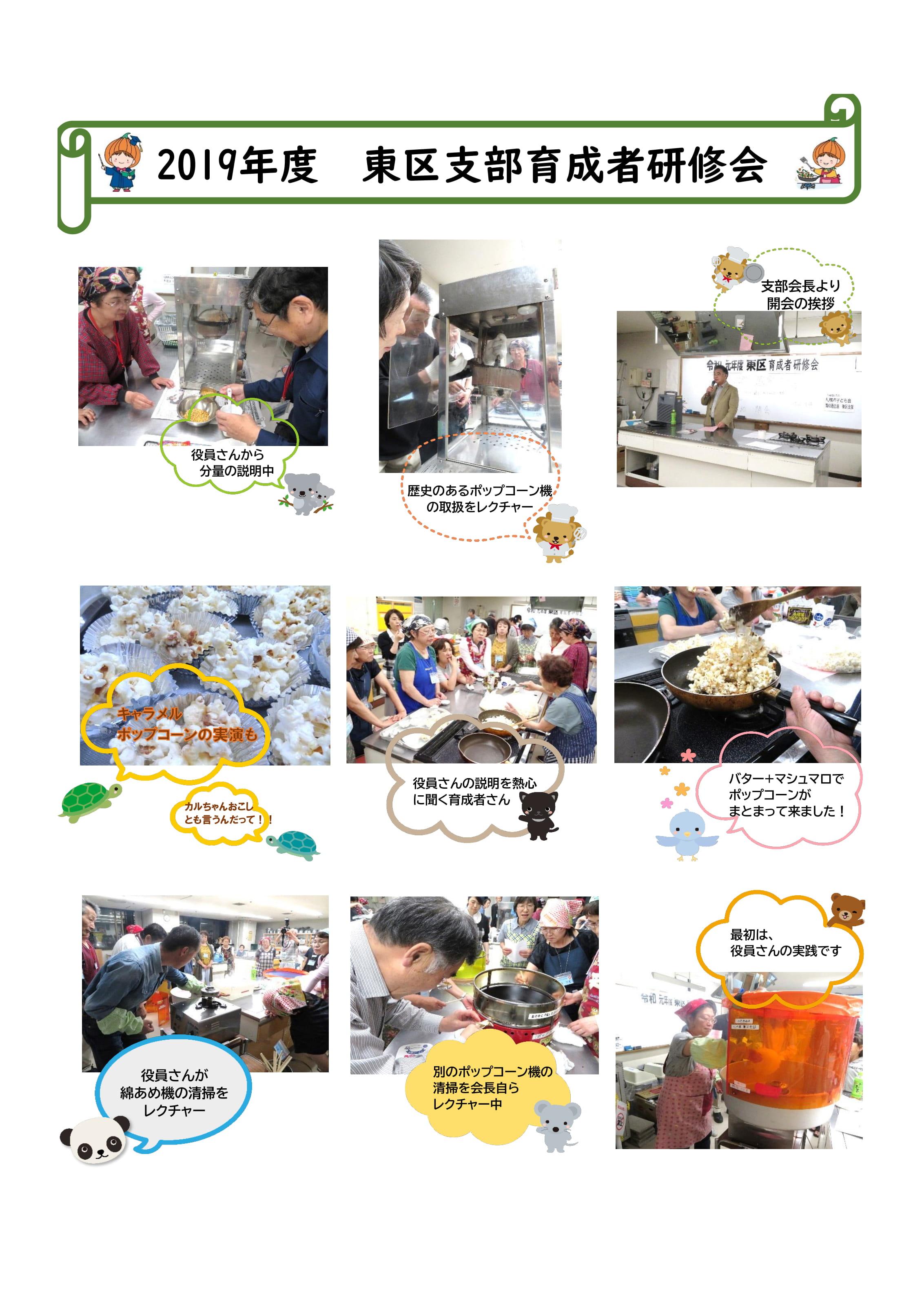 6.27東区育成者研修会