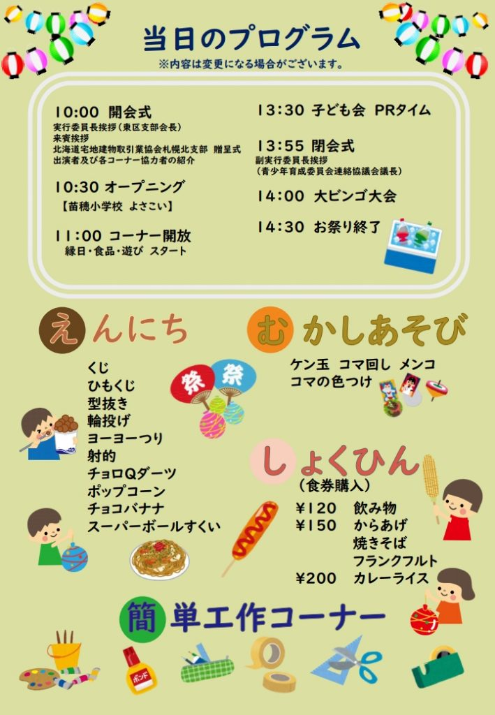 裏面ふれあい子どもまつり11/3