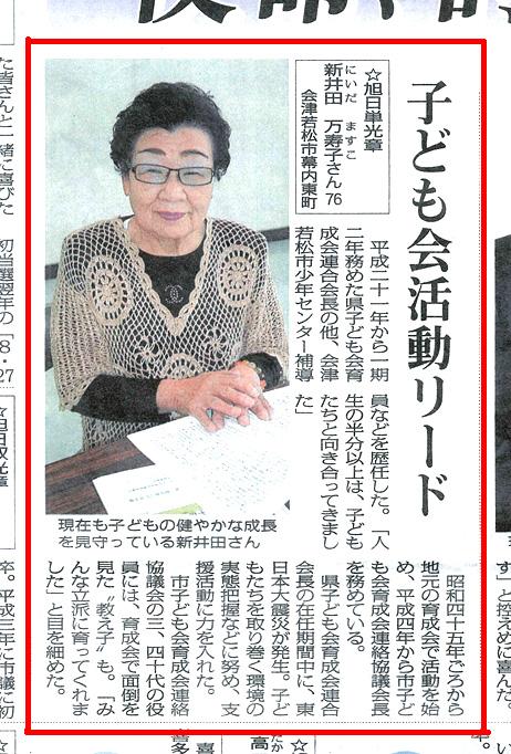 福島民報 H25.4.29(月)